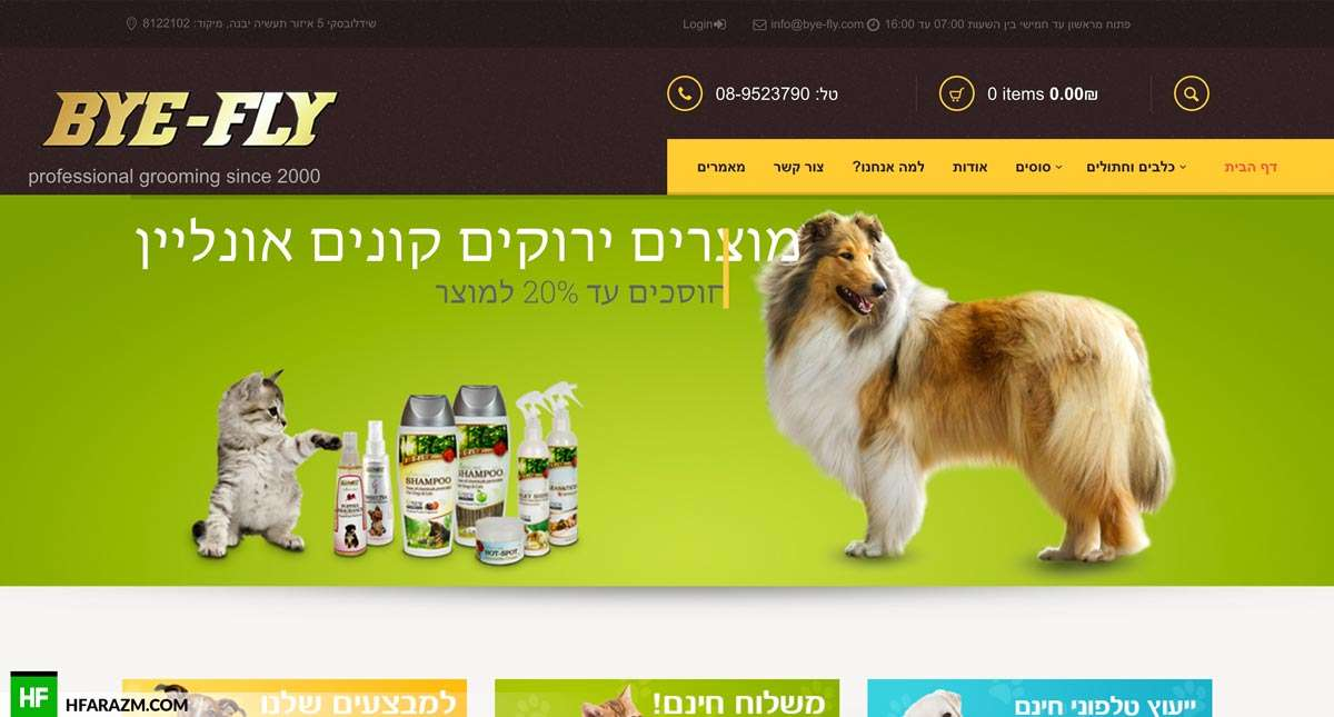 bye-fly-israel-pet-grooming-pet-food-products-website-review-hfarazm-software-agency-portfolio-hfarazm